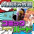 コミックバード(300円コース)