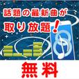 [初月無料]スマートメロディー(500円コース)