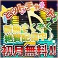 [初月無料]ヒットチャート(500円コース)