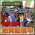 [初月無料]コミックストリート(500円コース)