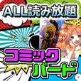 [初月無料]コミックバード(500円コース)