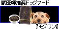 モグワンドッグフード(100円モニター)