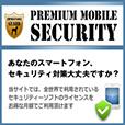 [初月無料]PremiereMobileSecurity(2000円コース)
