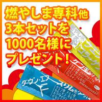 【PC対応】燃やしま専科 他3本セット1,000名プレゼントキャンペーン