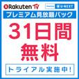 [31日間無料]楽天TVプレミアム見放題パック
