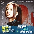 【SP対応】SPMovie(20000円コース)