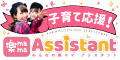 みんなの楽ママアシスタント[1000円コース](スマホ限定)