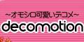 【実質初月無料!】decomotion(500円コース)