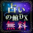 [初月無料]占いの館DX(500円コース)