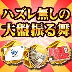 [無料]GOLDBOMBER