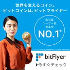[無料]bitFlyer