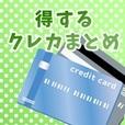 【SP対応】得するクレカまとめ(500円コース)