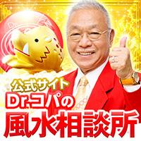 【SP対応】Dr.コパの風水相談所(1000円コース)