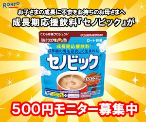 【PC対応】【SP対応】セノビック(500円モニター)