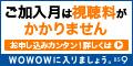 【初月無料】WOWOWオンライン