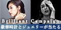 【SP対応】[無料]BENI ブリリアントキャンペーン