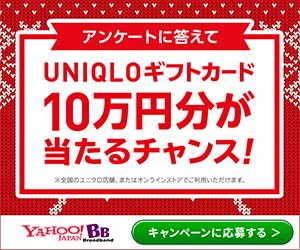 [無料]Yahoo! BBギフトカードやTポイントが当たるキャンペーン