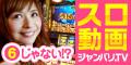 【月額100%以上還元】ジャンバリ.TV 11月30日までに退会済みなら再登録OK!