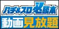 【100%還元】パチ&スロ必勝本(600円コース)