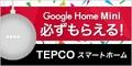 GoogleHomeMiniプレゼントキャンペーン