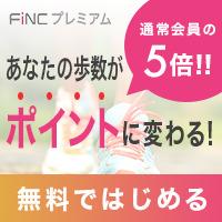 FiNCプレミアム【14日間無料】