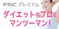 【14日間無料】FINCプレミアム