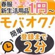 【Pアップ中!】モバオク(300円コース登録)
