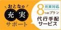 大人の充実サポート(1000円コース)