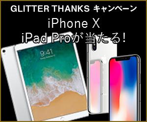 [無料]GLITTERThanksキャンペーン