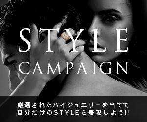 [無料]Styleキャンペーン