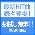 MUSICMAX[500円コース](スマホ限定)