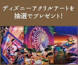 ミッキーマウス90周年記念 ディズニーアートプレゼント