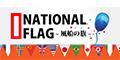 [初月無料]ナショナルフラッグ -風船の国旗-(500円コース)