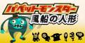 [初月無料]パペットモンスター-風船の人形-(500円コース)