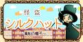 [初月無料]怪盗シルクハット‐風船の帽子‐(500円コース)