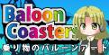 [初月無料]BaloonCoasters(500円コース)
