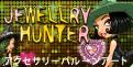[初月無料]ジュエリーハンター‐風船のアクセサリ‐(500円コース)