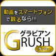 グラビアンラッシュ(10000円コース)