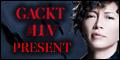GACKT LUV LOOP プレゼントキャンペーン(スマホ限定)