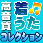 高音質着うたコレクション(1000円コース)
