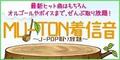 MU-TON着信音-J-POP取り放題‐(300円コース)