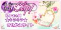 キセカエclip(300円コース)