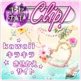キセカエclip(600円コース)