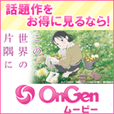 OnGenムービー(500円コース)