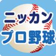 ニッカンプロ野球【300円コース】