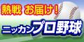 ニッカンプロ野球(300円コース)