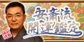 安斎流開運鑑定