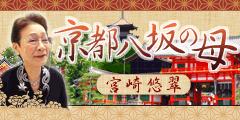 京都八坂の母