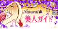 Natural美人ガイド
