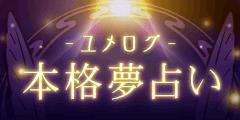 ユメログ★本格夢占い